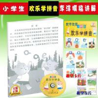 小学生欢乐学拼音 VCD光盘碟片版含挂图卡片资料 5-6-7岁儿童早教幼儿园升小学语文拼音声母韵母整读音节声调符号特点