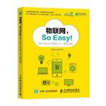 [二手旧书9成新]物联网So Easy 基于Blynk平台的IOT项目实践裘炯涛 陈众贤 9787115519467