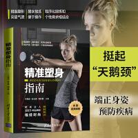 出版社直供 精准塑身指南 女性健身书籍 燃脂塑形减脂训练方法 修炼MEI背香肩天鹅颈 小蛮腰蜜桃臀马甲线减肥瘦身书 清