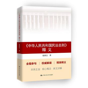 《中华人民共和国民法总则》释义(pdf+txt+epub+azw3+mobi电子书在线阅读下载)