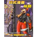 日式漫画秘籍