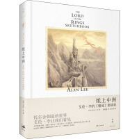 纸上中洲:艾伦・李的《魔戒》素描集 上海人民出版社