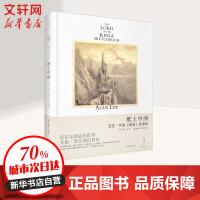 纸上中洲 艾伦・李的《魔戒》素描集 上海人民出版社