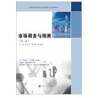 市场调查与预测(第2版高等职业教育经济与管理类专业系列教材) 南京大学出版社