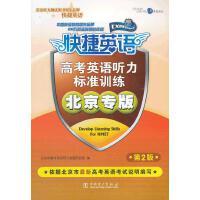 高考英语听力标准训练 北京专版 第2版(此商品为书,磁带另售)