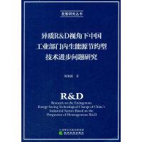 异质・视角下中国工业部门内生能源节约型技术进步问题研究