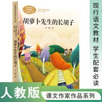 胡萝卜先生的长胡子 三年级上册 王一梅著 统编版语文教材配套阅读 课外必读 课文作家作品系列