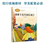 胡萝卜先生的长胡子 三年级上册 统编版语文教材配套阅读 课外必读 课文作家作品系列