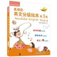 美丽的英文分级绘本(第3级)