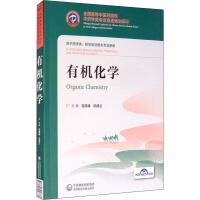 有机化学 中国医药科技出版社