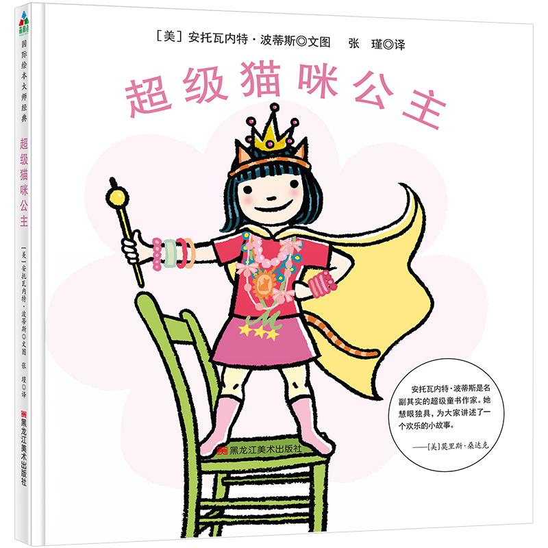 森林鱼童书·苏斯博士奖绘本:超级猫咪公主 儿童创造力启蒙绘本,想象力让平凡的生活变得妙趣横生!