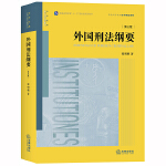外国刑法纲要(第三版)