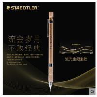 施德楼STAEDTLER 925 35限定款流光金0.5mm自动铅笔学生铅笔素描绘画自动铅笔限量版