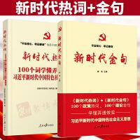 【26省包邮】正版2019 新时代金句 新时代热词100个词学懂弄通做实新时代中国特色社会主义思想