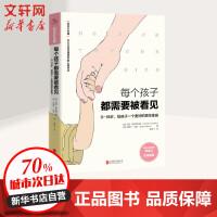 每个孩子都需要被看见 北京联合出版社