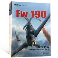 【新书店直发】屠夫之鸟:二战德国空军Fw 190 战斗机战史 高智 武汉大学出版社 9787307202436