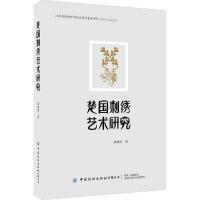 楚国刺绣艺术研究 中国纺织出版社