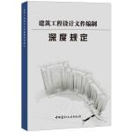 建筑工程设计文件编制深度规定
