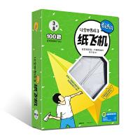 让全世界孩子着迷的纸飞机