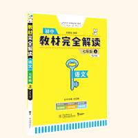 小熊图书2020版王后雄学案教材完全解读语文七年级(上)配人教版 王后雄初一语文