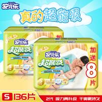 安儿乐超能吸新生儿纸尿裤 婴儿尿不湿S码 男女小号尿裤2包共136片