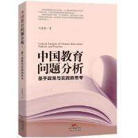 中国教育问题分析:基于教育实践与教育政策的思考 肖建彬著