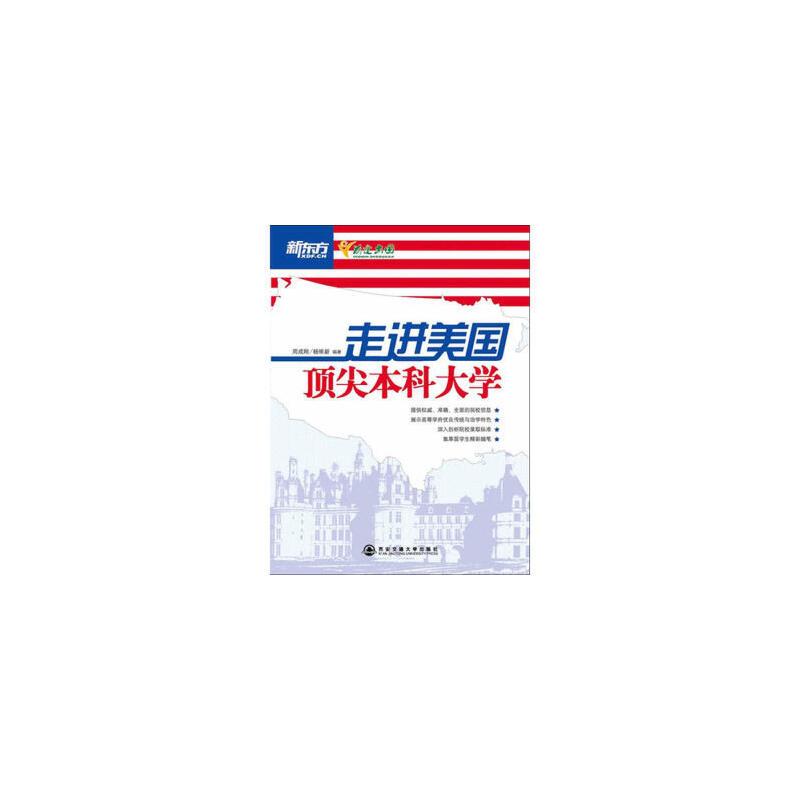 走进美国本科大学(权威院校信息和申请指导,进入美国本科的金钥匙!)大愚英语学习丛书 9787560542676