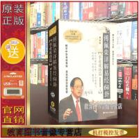正版包发票 傅佩荣详解易经64卦之事业成功篇 8DVD 光盘影碟片