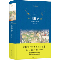 红楼梦 9787544774604 曹雪芹,高鹗 译林出版社