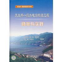 天生桥一级水电站枢纽工程勘察与实践