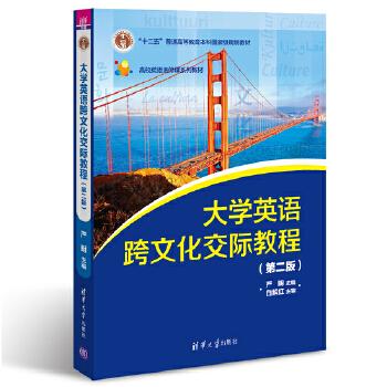 大学英语跨文化交际教程(第二版)