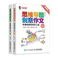 小学生思维导图创意作文 快速构思的写作工具(全2册)