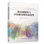 都市圈解构与中国都市圈发展趋势