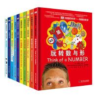 DK有趣的科学(全10册)