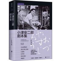 小津安二郎剧本集 北京联合出版社