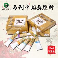 马利牌中国画套装颜料 单支国画画笔颜料32ml (多色可选) 29色