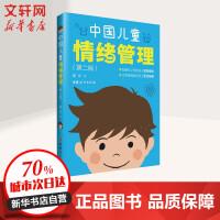 中国儿童情绪管理(第2版) 晏红 著