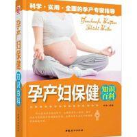 《孕产妇保健知识百科》