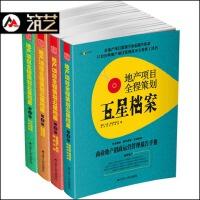 地产项目全程策划五星档案(共4册) 开发与管理 营销策划招商报告范本必读书籍