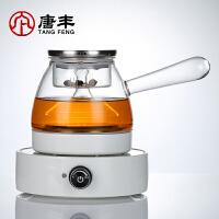 唐丰玻璃侧把煮茶套装家用多功能电热小型电陶炉耐热透明泡花茶壶