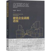 建筑企业战略透视 中国建筑工业出版社