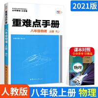 2020新版重难点手册八年级物理上册 RJ人教版 人教版RJ 8年级初二初中物理同步解析完全解读教辅