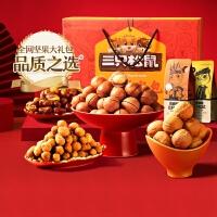 【三只松鼠_�怨�大�Y包1438g/8袋】零食�怨��Y盒年��Y包