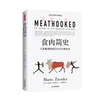食肉�史:人��V迷肉�250�f年的�v史,一本好�x、易懂,涵�w了�纳�物�W到社���W全部�I域,展�F人�文明�M程的人��史。