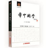 《华中国学》2018年・秋之卷(总第十一卷)