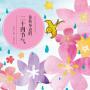 名家原创儿童文学丛书:你我身边的二十四节气[彩绘] 9787531959892