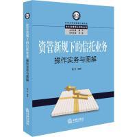 资管新规下的信托业务操作实务与图解 法律出版社