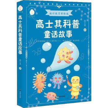 高士其科普童话故事 通识教育彩绘版 中国致公出版社 【文轩正版图书】