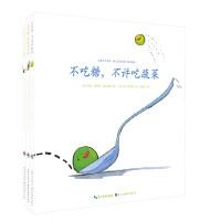 心喜阅好习惯系列绘本:全3册(平装)