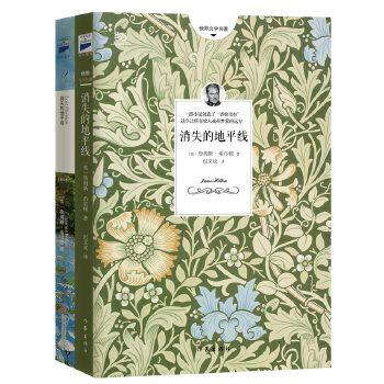 """消失的地平线(中英文套装,讲述寻找""""香格里拉""""的传奇故事)一部小说创造神秘理想国""""香格里拉"""",探险藏区的传奇故事, 寻找你心中的日月"""